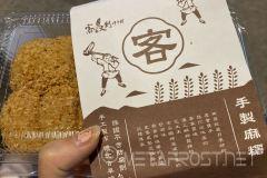 Hand-pounded Hakka mochi